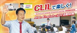 CLILで楽しく! All in Englishでフル活動体験 【全1巻】