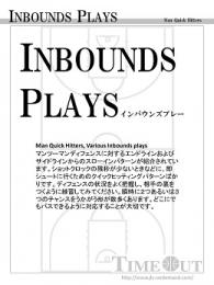 Inbounds Plays Man Quick Hitters, Various Inbounds playsパック 12コンテンツ