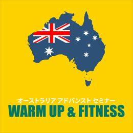 WARM UP & FITNESSセット