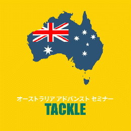TACKLEセット