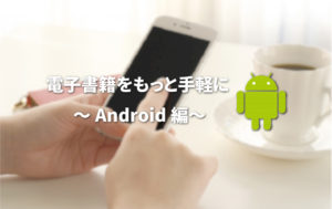 BCW_Android_info