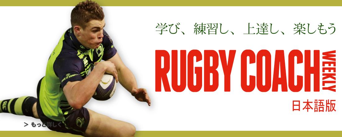ラグビー・コーチウィークリー日本語版