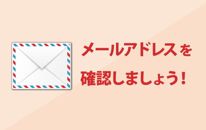 メールアドレスを確認しましょう!