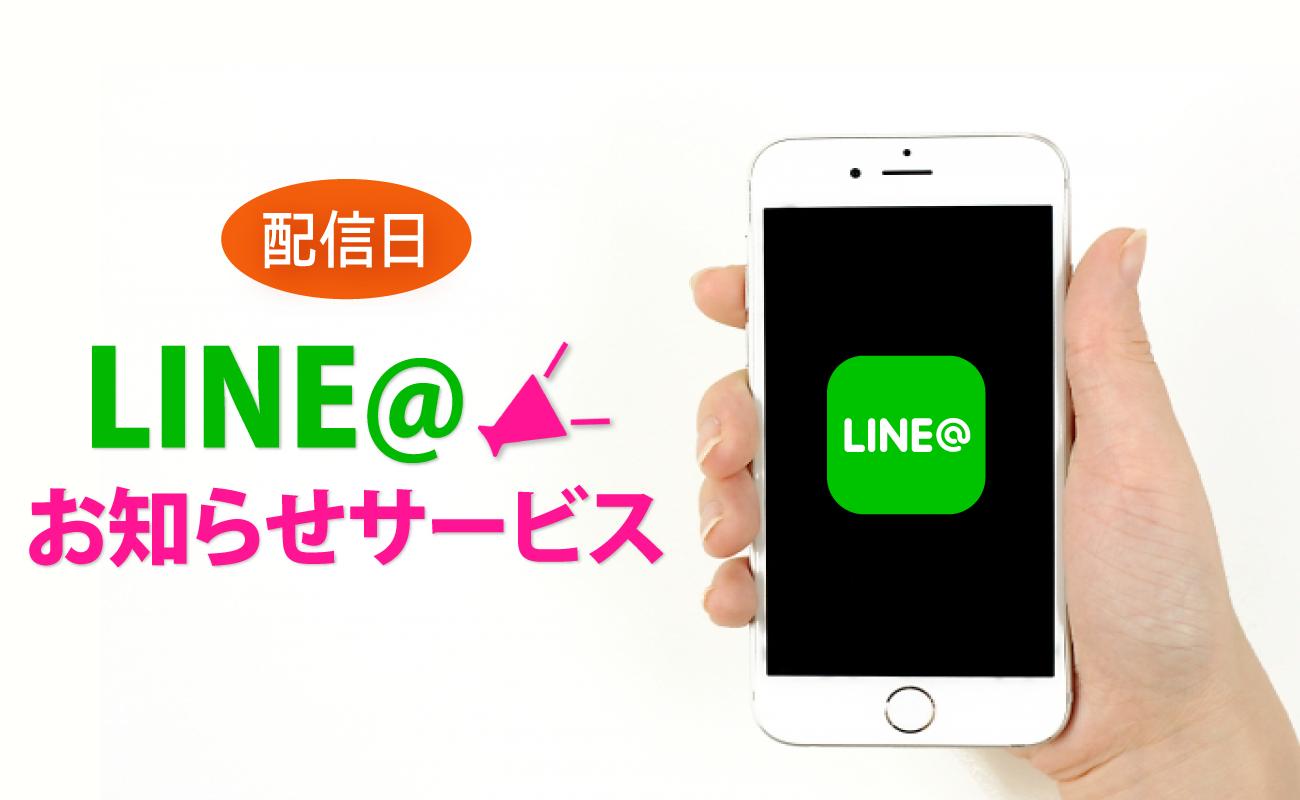 LINE@お知らせサービス