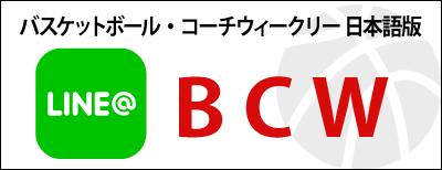 line_bcw