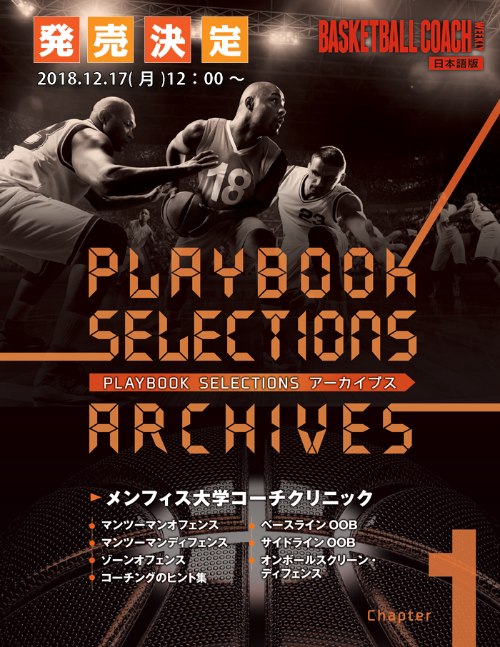 PLAYBOOKSELECTIONSアーカイブス