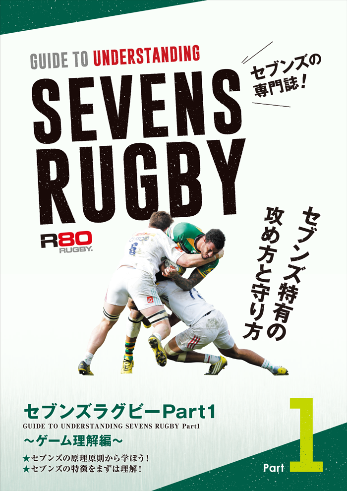SEVENS RUGBY Part1. ~ゲーム理解編~